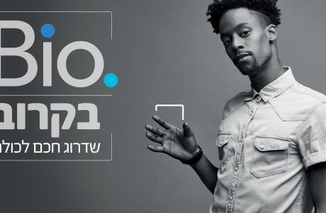 Bio - ישראל מתקדמת לתיעוד ביומטרי